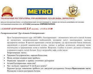 Гастрономический Тур «Астана гостеприимная» с Еленой Безруковой