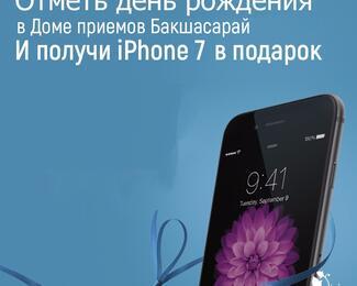 iPhone 7 в день рождения! Акция от «Бакшасарай»