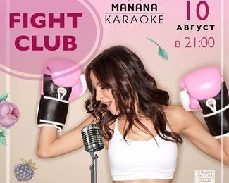 Fight club караоке в ресторане «Манана».