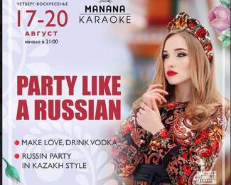 Russian party в Манана