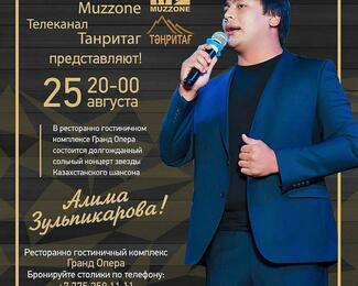 Звезда казахстанского шансона Алим Зульпикаров в Grand Opera