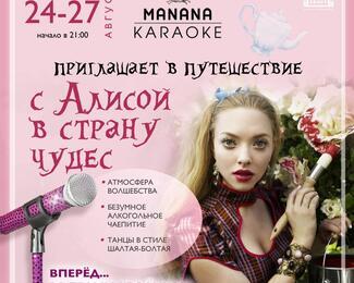 «Манана» приглашает с Алисой в страну чудес!