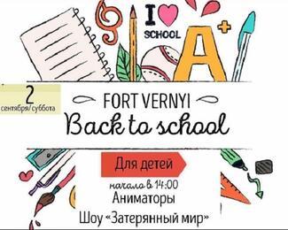 1 сентября для взрослых и детей в «Форт Верный»