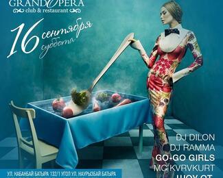 Жаркая суббота от Grand Opera Club & Restaurant!