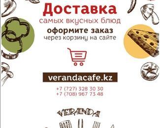Verandacafe.kz — оперативная доставка вкуснейших блюд
