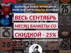 ADMIRAL: сентябрьский сезон БАНКЕТОВ -25%!