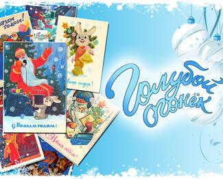 Назад в СССР! Новогодний Голубой огонек в «Панораме»
