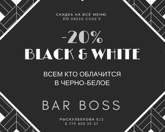 Black & White party в Bar Boss
