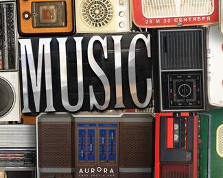 Музыка осени в cafe Aurora