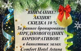 Мерей при Comfort Hotel Astana
