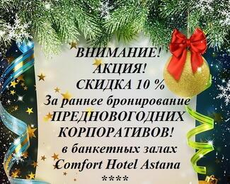 Акция на предновогодние корпоративы от Comfort Hotel Astana!