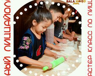 Мастер-класс по приготовлению пиццы в BalaMOOD