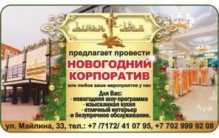 Банкетный зал Алтын Адам