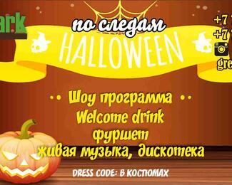 По следам Halloween с Green Park Astana