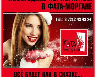 Предновогодний корпоратив в мужском ночном клубе Fata Morgana