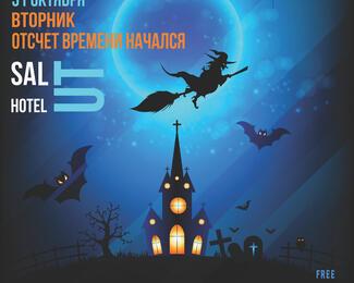 Halloween party в Salut De Luxe