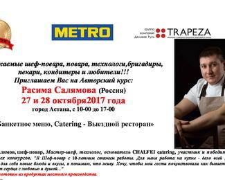 Кулинарный курс Расима Салямова в Астане