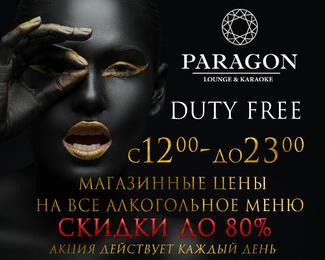 DUTY FREE в баре Paragon