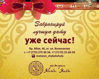 Корпоративные новогодние праздники в ресторане «Жибек Жолы»