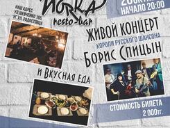 Борис Спицин в ресто-баре Norka