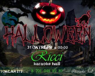 Halloween в караоке RICCI