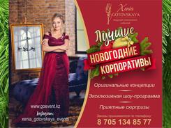 Грандиозные новогодние корпоративы 2018 с Ксенией Готовской