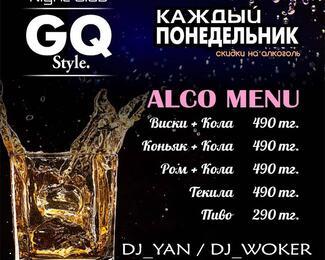 Бодрящий понедельник с GQ Style Night Club