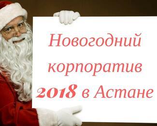 Новогодний корпоратив 2018 в Астане