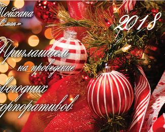Новый год в ресторане «Сман»