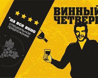 """Винный Четверг""  в Chechil Pub"