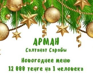 Новогоднее предложение от банкетного зала «Арман»