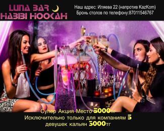 Супер-акция для девушек в Luna bar habibi
