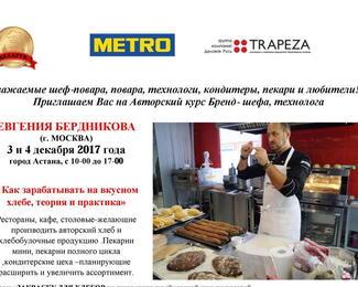 Авторский курс бренд- шефа ЕВГЕНИЯ БЕРДНИКОВА - «Как зарабатывать на вкусном хлебе, теория и практика»