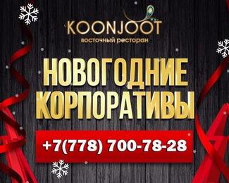 Незабываемый новогодний корпоратив в ресторане Koonjoot!
