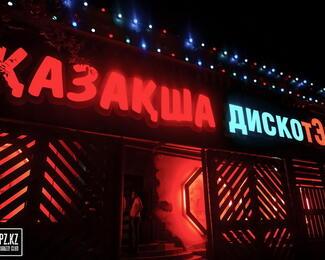 Дискоклуб «Казакша ДискотЭка» приглашает Вас провести новогодние корпоративы!