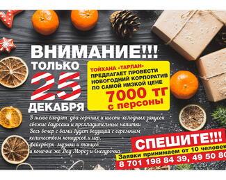 Новогодние корпоративы в тойхане «Тарлан»!