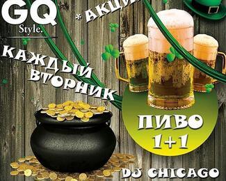Вторник в GQ style: акция на пиво «1 + 1»