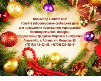 Отметьте Новый год в Amore Mio!