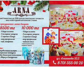Новый год — веселый праздник в ресторане Arna!