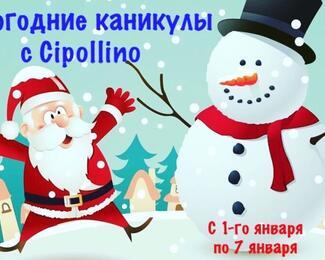 Новогодние каникулы с Cipollino