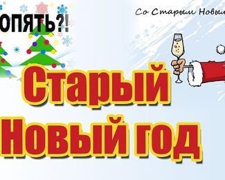 Старый Новый год в банкетном зале «Шам-сия»