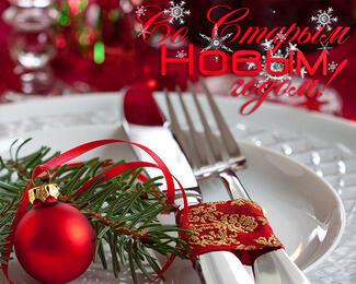 Старый Новый год в ресторане «Ақжол»