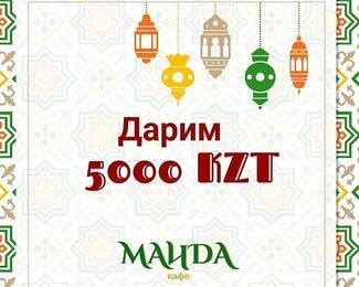 «Маида» дарит сертификат на 5000 тенге