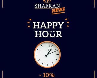 Счастливые часы в SHAFRAN