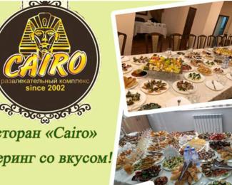 Cairo: кейтеринг со вкусом!