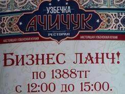 Бизнес ланч в ресторане «Узбечка Ачичук»