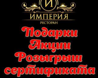 Февральские акции в ресторане «Империя»