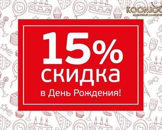 Специально для именинников — KOONJOOT дарит Вам скидку -15%!