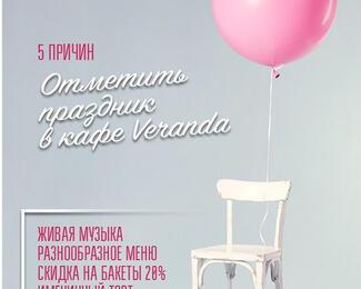 День рождения в кафе Veranda