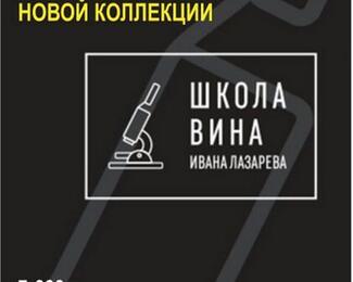 «Вино и Сыр — идеальная пара». Вечеринка с Иваном Лазаревым